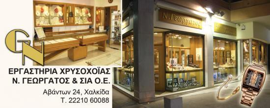 ΓΕΩΡΓΑΤΟΣ Ν. & ΣΙΑ